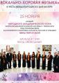 Концерт в честь Международного Дня Матери