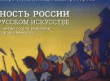 Конкурс мультимедийных ресурсов «Юность России в русском искусстве»