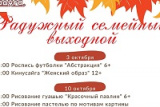 Афиша мероприятий на октябрь!