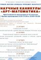 Научные каникулы «Арт-математика»