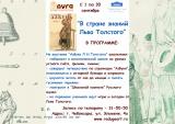 День Знаний — в Культурно-выставочном центре «Радуга»
