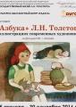 """Открытие выставки """"Азбука"""" Л.Н. Толстого"""""""