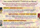 """Цикл игровых экскурсий и творческих мастерских """"Русь праздничная"""""""