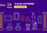 """Всероссийская акция """"Ночь музеев"""" в он-лайн формате"""