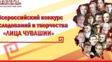 Всероссийский детский конкурс исследований и творчества «Лица Чувашии»