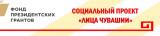 Отзывы школьников и педагогов Красночетайской школы о проекте «Лица Чувашии»