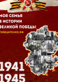 Чебоксарский проект о Великой Отечественной войне собрал 6000 историй о героях Чувашии
