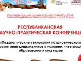 Научно-практическая конференция «Педагогические технологии патриотического воспитания дошкольников в условиях интеграции образования и культуры»