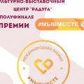 Культурно-выставочный центр «Радуга» стал полуфиналистом Международной премии «Мы вместе»