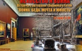 """Онлайн-лекция Русского музея """"Война, беда, мечта и юность. Искусство и война"""""""