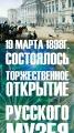 """День Русского музея в КВЦ """"Радуга"""""""