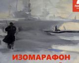 ИЗОмарафон Русского музея «Художник и война»